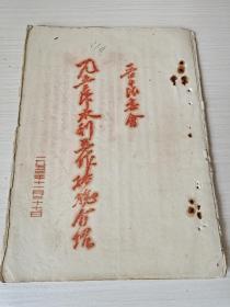 1953年晋中汾河水利资料《一九五三水利工作经验介绍》晋中汾委会,一九五三年十一月二十七日