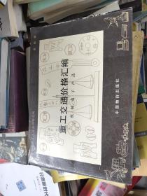 重工交通价格汇编 第四册机械,电子产品