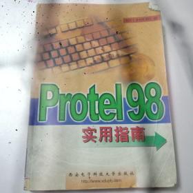 Protel 98使用指南