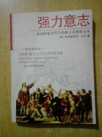 强力意志:一部阐释强者哲学的格言式激情文本