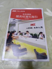中国人保  车险理赔服务标准化指引