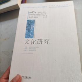 文化研究(第40辑)(2020年·春)