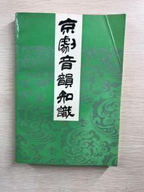 京剧音韵知识(京剧名家张春孝签名)现货如图、内页干净