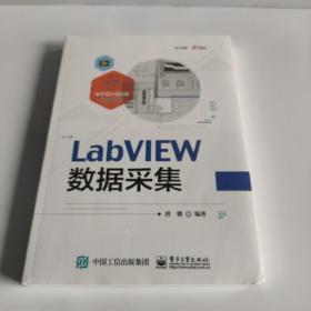 LabVIEW数据采集
