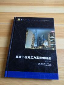 幕墙工程施工方案范例精选(无盘) 16开 硬精装 218页