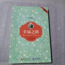 人生智慧丛书:幸福之路