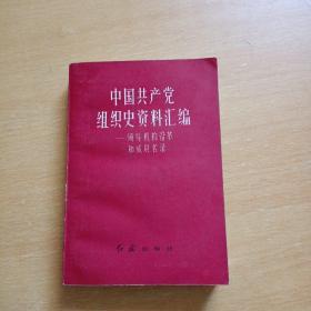 中国共产党组织史资料汇编:领导机构沿革和成员名录