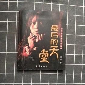 最后的天堂:一位女摄影家写给玉树的情书(附小册子)