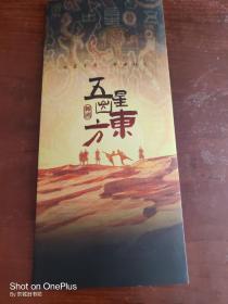 节目单:舞剧[五星出东方]北京歌舞剧院出品