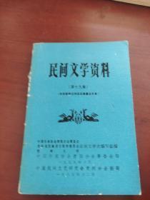 民间文学资料第十九集