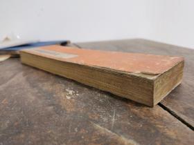 明代以前?木刻写刻经折装《佛经》超厚一册全;仿宋蜀字;字大如钱;墨色如漆