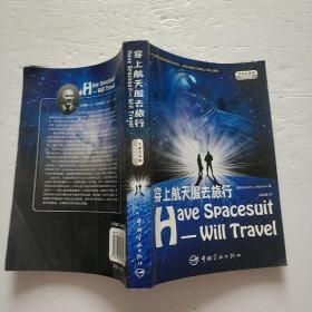 穿上航天服去旅行(中英文对照,科幻读物。)