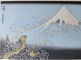 葛饰北斋《富岳百景-登龙之不二》 灰色摺缩刻版本 日本复刻浮世绘木版画