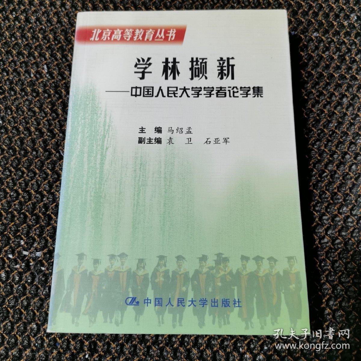 学林撷新 : 中国人民大学学者论学集