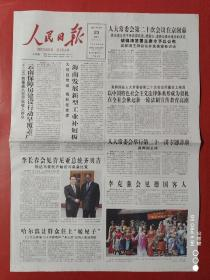 人民日报2011年4月23日。(8版全)