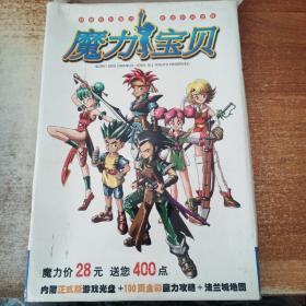 【游戏光盘】魔力宝贝 (1CD+1完全使用手册+1点卡)