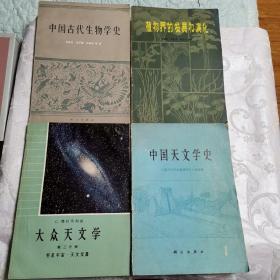 (科学出版社大16开)——《中国古代生物学史  1989年一版一印印数1330》、《植物界的发展和演化  1981年一版一印印数3420》、《中国天文学史 1981年一版一印印数4620》、《大众天文学 第三分册 恒星宇宙 天文仪器 1966年一版一印印数2120》