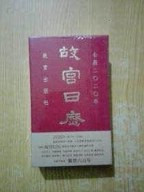 故宫日历·2020年(紫禁600年){未拆封)