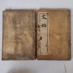 民国 文始 【1-5卷两册合售】余杭章炳麟太炎父著