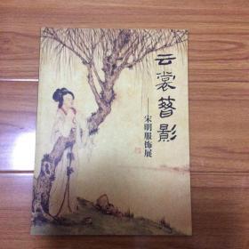 云裳簪影:宋明服饰展(南京市博物院藏宋明服饰金银首饰展)