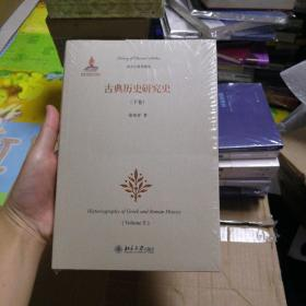 古典历史研究史(下卷)
