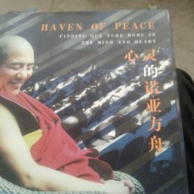 大藏经 : 心灵的诺亚方舟
