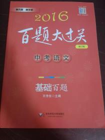 2016百题大过关.中考语文:基础百题(修订版)