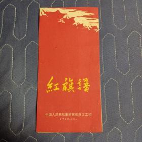 红旗谱 节目单(中国人民解放军驻昆明部队文工团)1960.10.