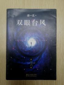 须一瓜畅销长篇小说《双眼台风》签名本