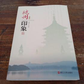 杭州印象(修订版)