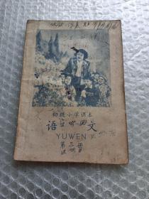 初级小学课本语文第二册
