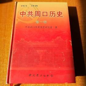 中共周口历史  第一卷