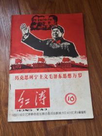 文革书刊:红涛(16)马克思列宁主义毛泽东思想万岁  封面套红毛主席宣传画  林彪及林彪题词完整  21号柜