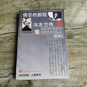 信念的旅程 ——冯友兰 传