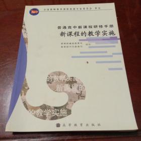 新课程的教学实施:普通高中新课程研修手册