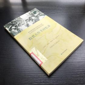 双语译林·壹力文库:股票大作手回忆录