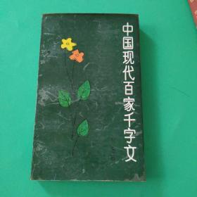 中国现代百家千字文