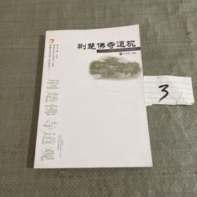荆楚文化丛书·胜迹系列:荆楚佛寺道观