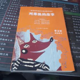 教育部新编语文教材推荐阅读-列那狐的故事