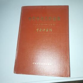 中共中央文件选集 1934-1935  (9)【红壳1986年一版一印】