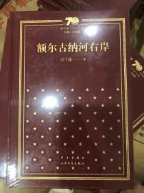 新中国70年70部长篇小说典藏系列之迟子建《额尔古纳河右岸》,精装,一版一印!