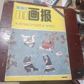 富春江画报1985-5