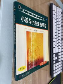 小波与小波变换导论(英文版)——经典原版书库