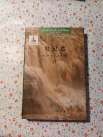 大中华文库:史记选     汉阿对照