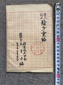 《肠炎、痢疾验方汇编》1965年安阳市有经验的中医师献的验方秘方,1965年原版书. 少见稀少仅见! 识者宝之