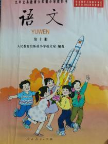 九年级义务教育六年制小学教科书语文第十册