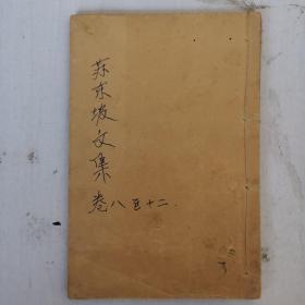 清  蘇東坡文集【卷8-12】上海彪蒙書室印行  品佳
