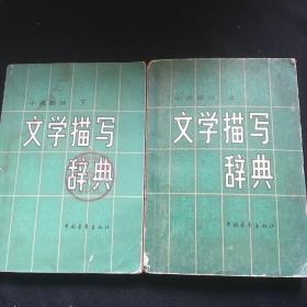 文学描写辞典,自然旧