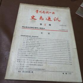 贵州省独山县史志通讯 第3期
