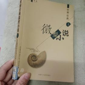 世界经典微型小说l